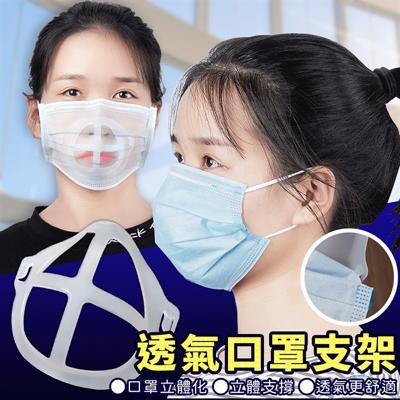 升級可水洗透氣口罩支架10入組 (5.7折)
