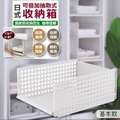 日式可疊加抽取式收納箱(基本款) (4.9折)