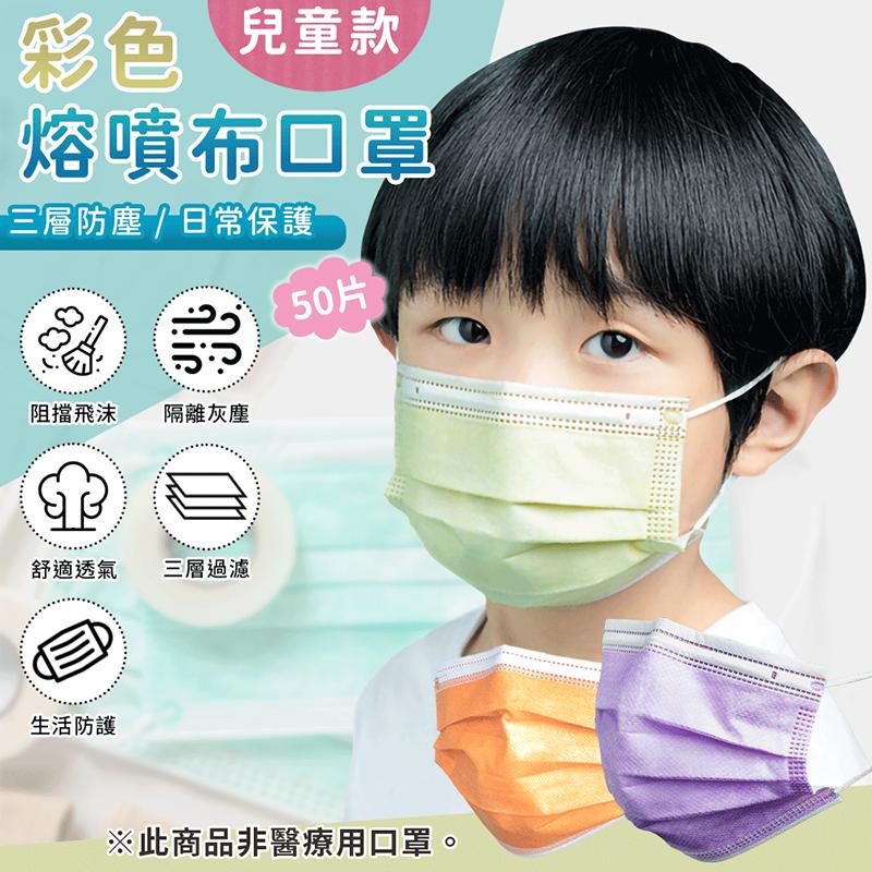 兒童三層熔噴布6色彩色口罩50入(贈便攜香皂片1盒)(非醫療級)