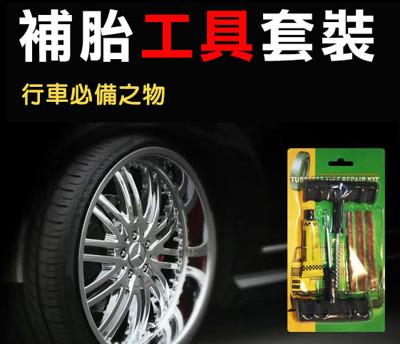 汽車摩托車快速補胎工具組 (3折)