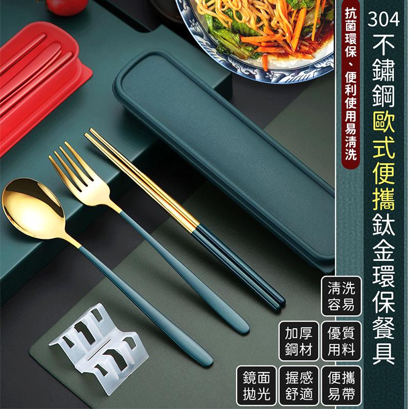304不銹鋼歐式便攜鈦金餐具四件套(贈環保手提杯套)