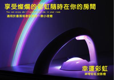 彩虹投影燈 (5.5折)
