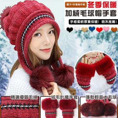冬季保暖加絨毛球帽手套二件組 (7色任選)+贈高質感斗篷披肩 (4.2折)