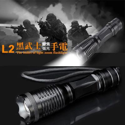 黑武士L2防身強光變焦手電筒套組 (3.5折)