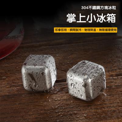 頂級304不銹鋼環保冰塊6入組(附絨布袋.精美禮盒) (4.6折)