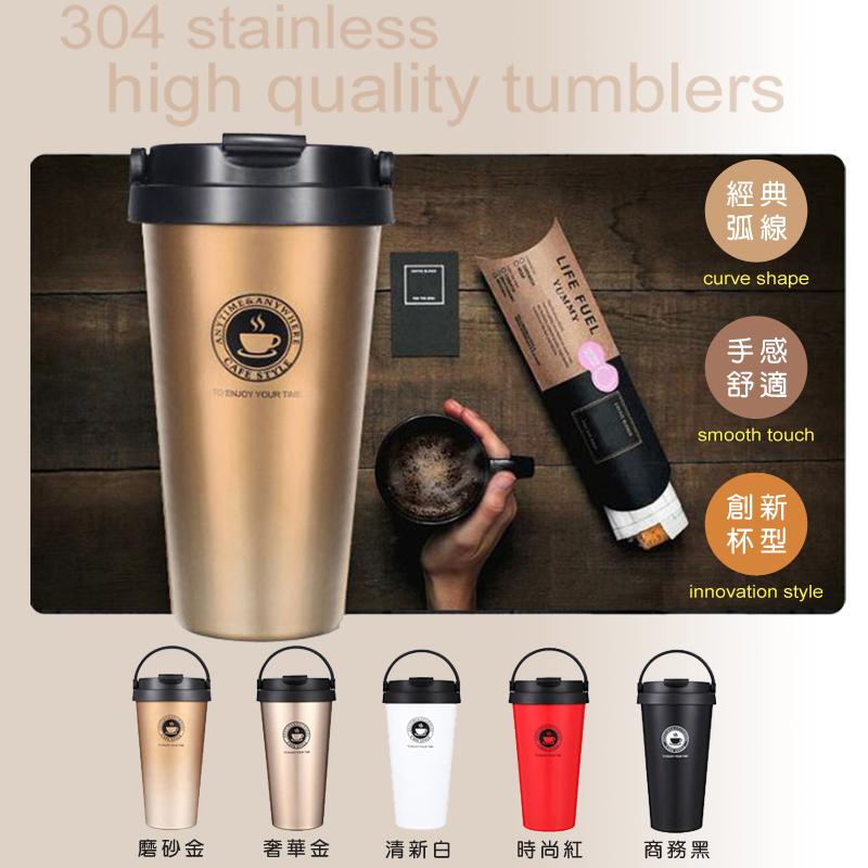 304不銹鋼環保提手保溫咖啡杯(2入起贈環保不鏽鋼伸縮吸管)
