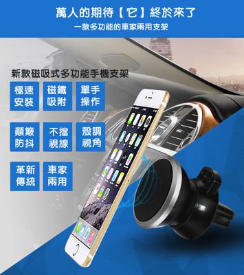 汽車出風口磁力手機支架 (2.7折)