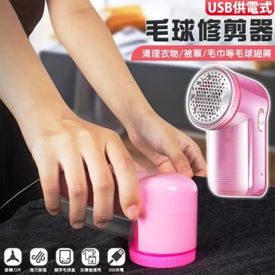 USB毛球修剪器(贈便攜手動除毛球刷) (3.7折)