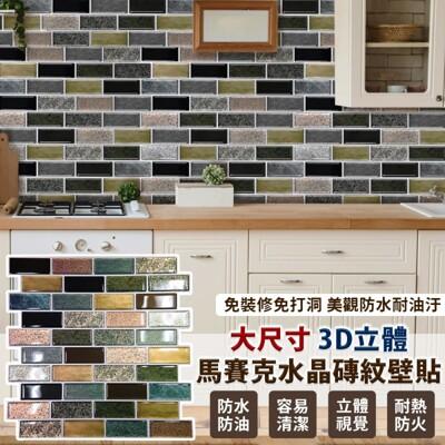 大尺寸3D立體馬賽克水晶磚紋壁貼 (3.5折)