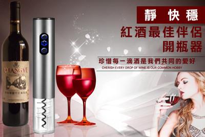 電動紅酒開瓶器三件組 (5.3折)