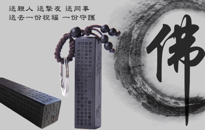 烏木經文保平安個性鑰匙扣 (2.2折)