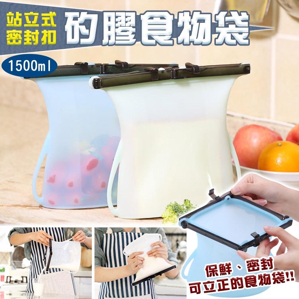 站立式密封扣矽膠食物袋(1500ml) (贈不鏽鋼濾油勺)