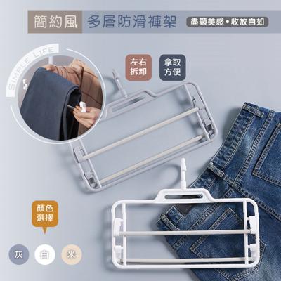 活動式多層防滑魔術褲架 (2.5折)