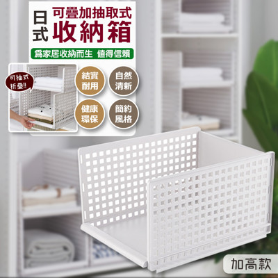 日式可疊加抽取式收納箱(加高款) (4.9折)
