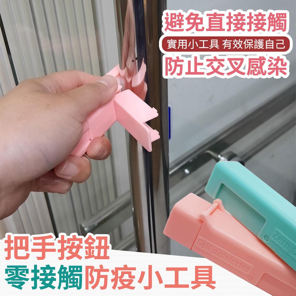 零接觸防疫小神器 (贈口罩收納夾)
