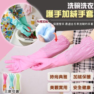 洗碗洗衣護手加絨手套 (3.6折)
