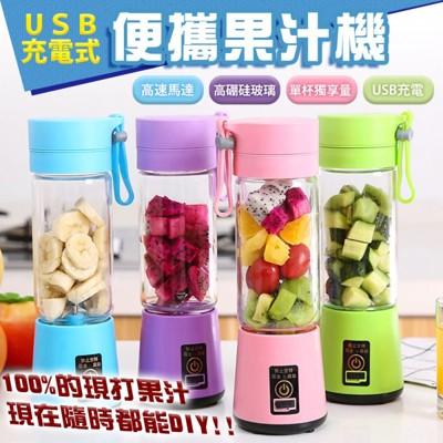 usb充電式便攜果汁機(贈不鏽鋼伸縮吸管) (3.7折)