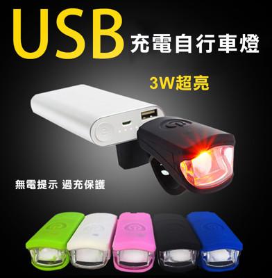 USB充電自行車前燈 (4.7折)