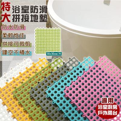 特大浴室防滑拼接地墊浴室地墊(6色任選)