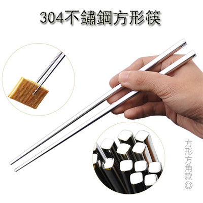 304不銹鋼方形筷 (3折)