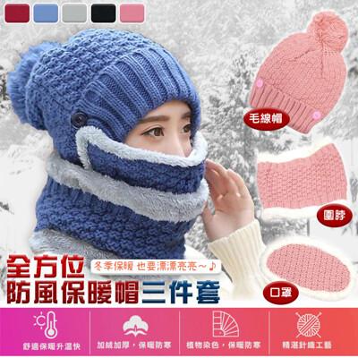 女士全方位防風保暖帽三件套+贈不勾紗褲襪 (4.4折)