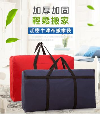 600D牛津布加固加大耐重搬家袋/旅行收納袋 (2.7折)