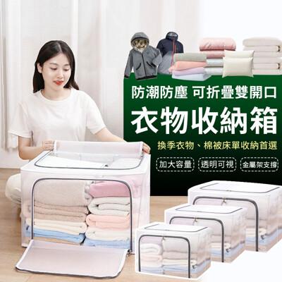 透明棉被衣服收納箱(110L)