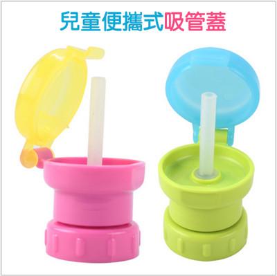 兒童可擕式瓶裝飲料防溢吸管蓋 (3.7折)