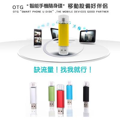 手機電腦兩用隨身碟OTG-32G款 (5折)