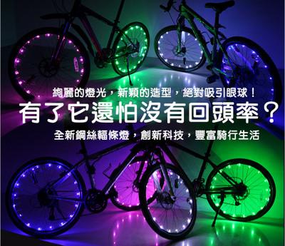 自行車風火輪輻條燈 (4.4折)