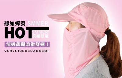 全罩式透氣速乾防曬帽 (3.8折)