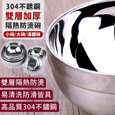 304不銹鋼雙層加厚隔熱防燙碗(小碗12CM) (2.9折)