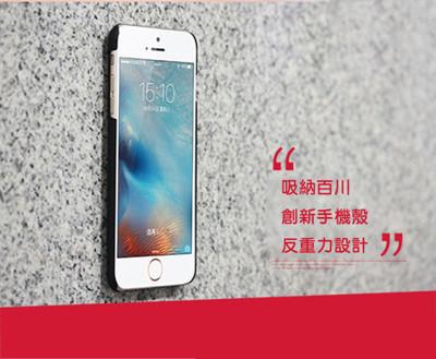iphone反重力吸附魔力手機殼 (4.6折)