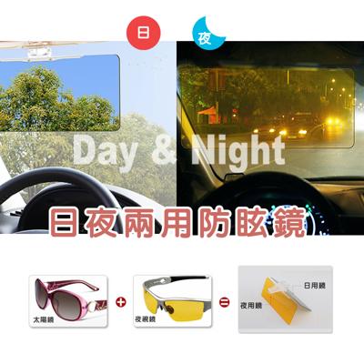 汽車日夜兩用防眩遮光板 (2.1折)