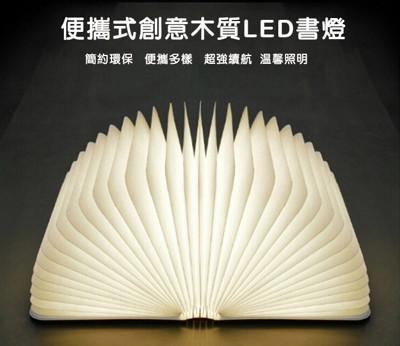 歐式創意木質LED摺疊書燈 (5.2折)