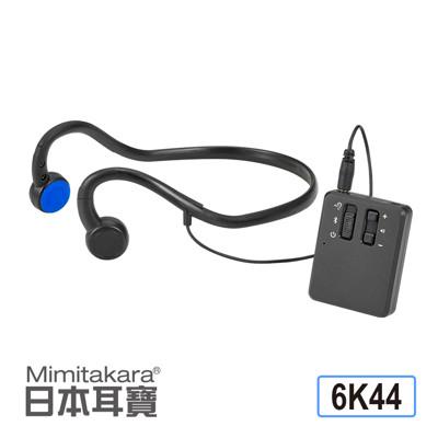 元健大和 ★ 日本耳寶 6K44 藍牙骨導集音器 [輕中度適用][Micro USB充電] (6.7折)