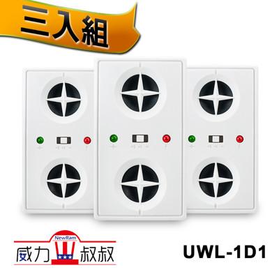 威力叔叔 ★ UWL-1D1威力無限驅鼠蟲器《超值3入組》 (5折)