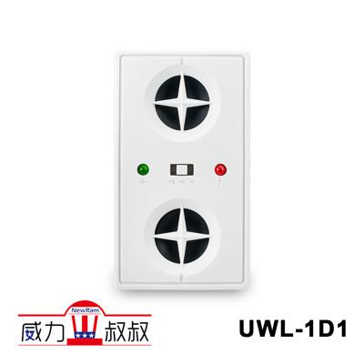 威力叔叔 ★ UWL-1D1威力無限驅鼠蟲器 (6折)
