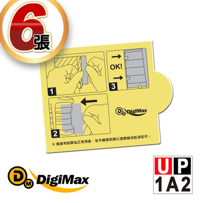 DigiMax★UP-1A2 『電子捕蚊燈』靜音型光誘導捕蚊/蠅器 黏蟲紙補充包 (一包六入裝) (6.5折)