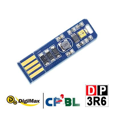 CPBL×Digimax【DP-3R6】隨身USB型UV紫外線滅菌LED燈[中華職棒聯名款][防疫] (6.2折)
