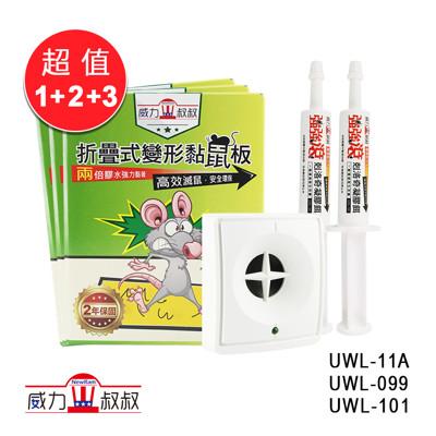威力叔叔-滅蟑滅鼠123超值組合-威力100驅鼠器1個+強強滾剋洛奇凝膠餌2個+折疊式變形黏鼠板3個 (4.9折)