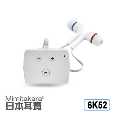 元健大和助聽器(未滅菌) 日本耳寶 藍牙充電式口袋型助聽器 6K52 (7.1折)