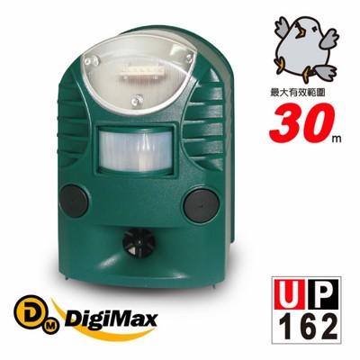 DigiMax ★UP-162 三合一風光驅鳥器 (8折)