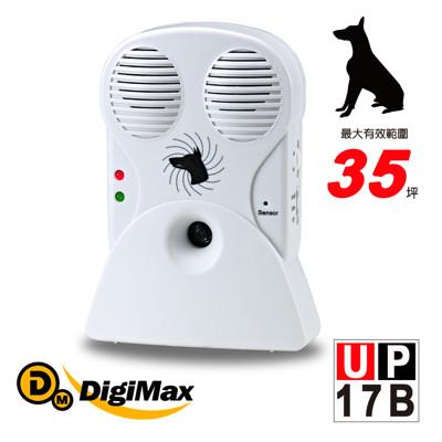 DigiMax★UP-17B 寵物行為訓練器 (6.2折)