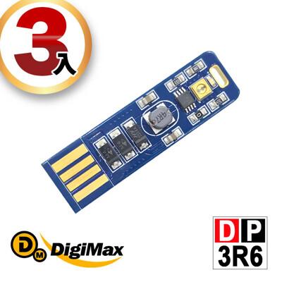 DigiMax★DP-3R6 隨身USB型UV紫外線滅菌LED燈片-3入組 (6.7折)