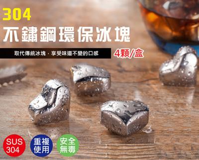 304不銹鋼心型環保冰塊 (5.8折)