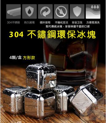 304環保不銹鋼冰塊方形(4顆一盒) (4.8折)