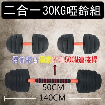 【優質の網店】組合式啞鈴30KG 健身 重訓 多公斤啞鈴 健美啞鈴 (4.3折)
