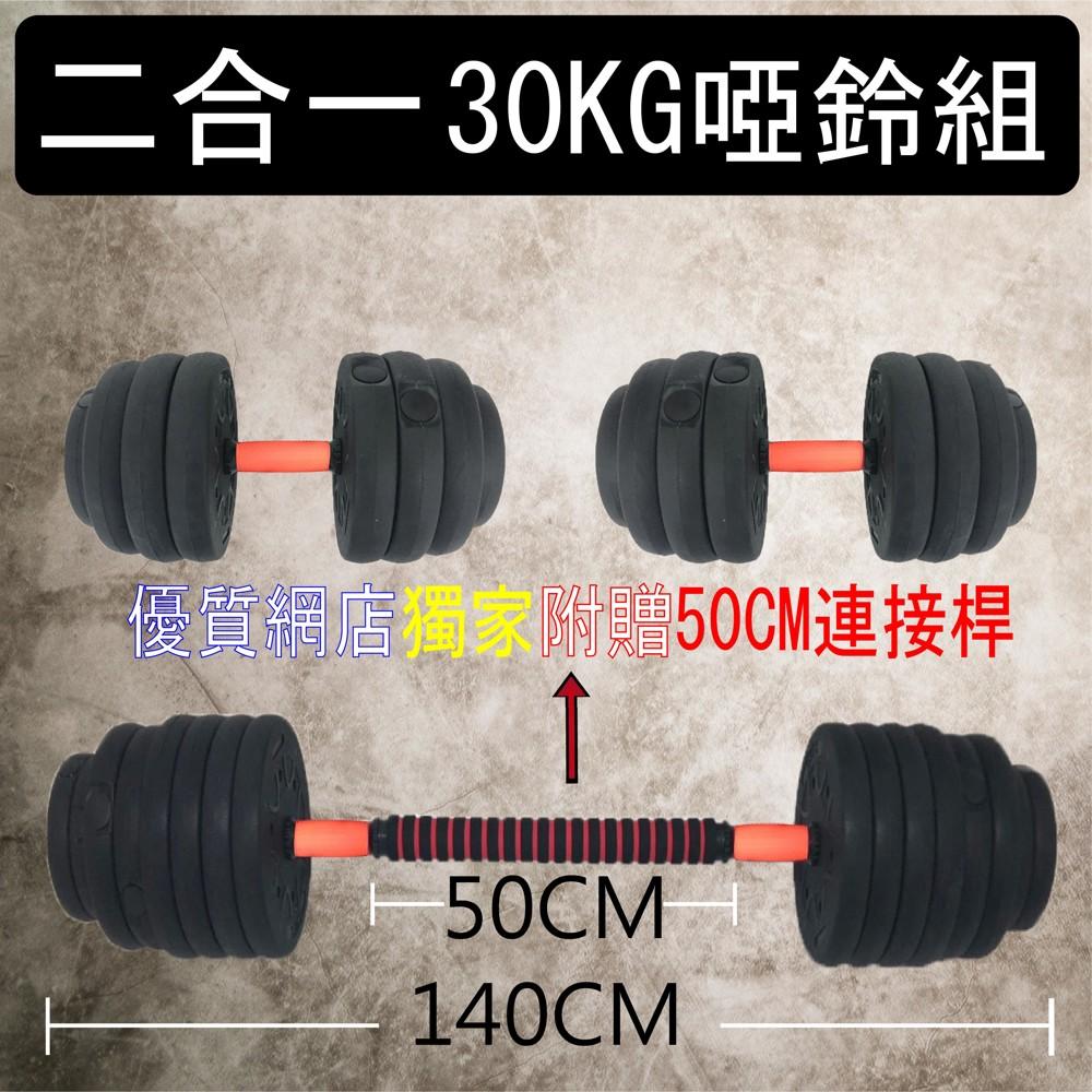 運動叢林組合式啞鈴30kg 健身 重訓 多公斤啞鈴 健美啞鈴