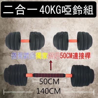 【優質の網店】組合式啞鈴40KG 健身 重訓 多公斤啞鈴 健美啞鈴 (3.9折)